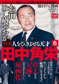 人をひきよせる天才 田中角栄 【分冊版】(6)