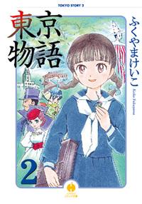 東京物語 2-電子書籍