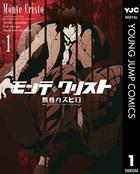 「モンテ・クリスト(ヤングジャンプコミックスDIGITAL)」シリーズ