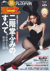 週プレ2016年10月24日号No.43-電子書籍