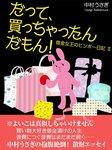 だって、買っちゃったんだもん!~借金女王のビンボー日記Ⅱ~-電子書籍