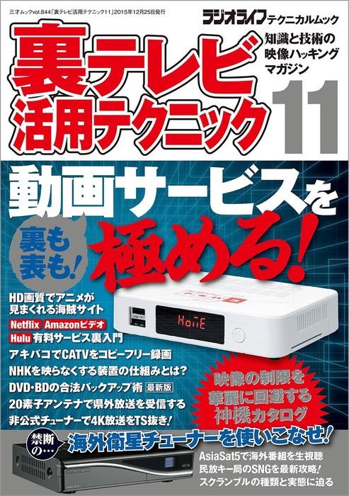 裏テレビ活用テクニック11-電子書籍-拡大画像