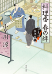 料理番 春の絆 包丁人侍事件帖(5)-電子書籍