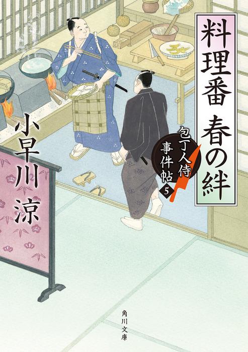 料理番 春の絆 包丁人侍事件帖(5)拡大写真