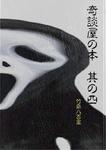 奇談屋の本〈其の四〉-電子書籍
