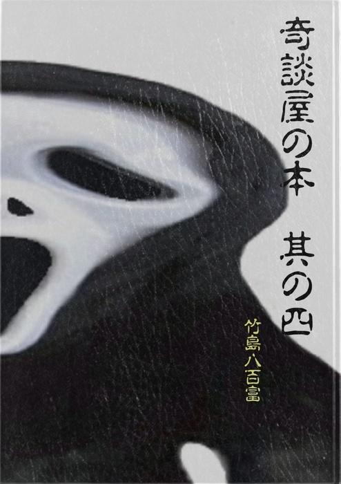 奇談屋の本〈其の四〉拡大写真