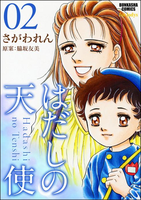 はだしの天使2巻-電子書籍-拡大画像
