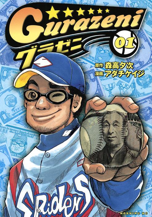 【2900円OFF】グラゼニ【期間限定1~17巻セット】拡大写真