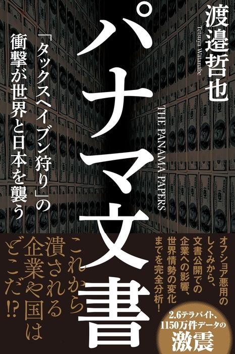 パナマ文書 「タックスヘイブン狩り」の衝撃が世界と日本を襲う-電子書籍-拡大画像