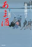 藍染袴お匙帖 : 11 あま酒-電子書籍