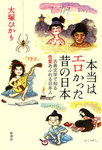 本当はエロかった昔の日本―古典文学で知る性愛あふれる日本人―-電子書籍