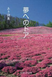 夢へのドア―あき詩集-電子書籍