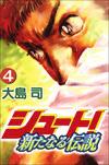 シュート! ~新たなる伝説~ 4巻-電子書籍