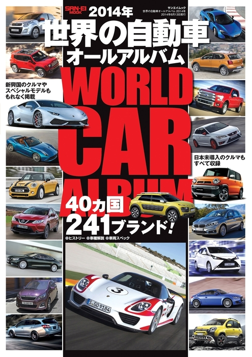 世界の自動車オールアルバム 2014年-電子書籍-拡大画像
