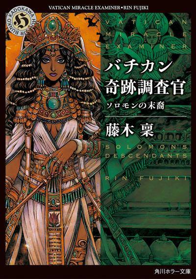 バチカン奇跡調査官 ソロモンの末裔-電子書籍