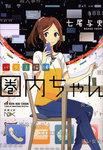 バリ3探偵 圏内ちゃん-電子書籍