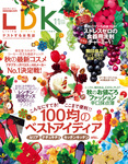 LDK (エル・ディー・ケー) 2015年 11月号-電子書籍