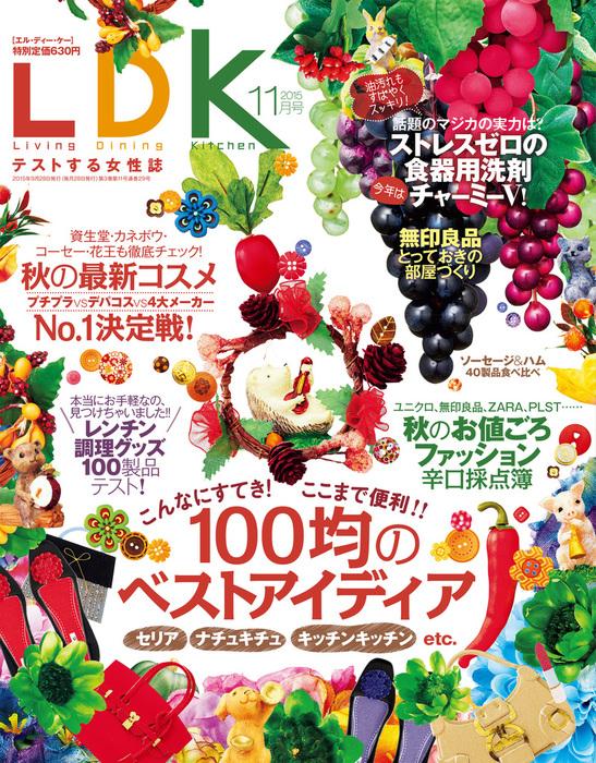 LDK (エル・ディー・ケー) 2015年 11月号拡大写真