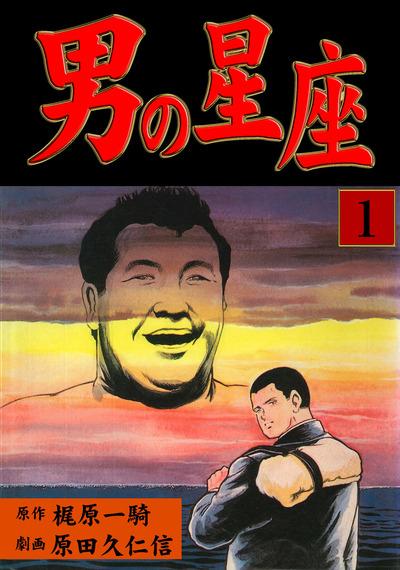 男の星座(1)-電子書籍