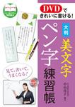 DVDできれいに書ける! 大判 美文字ペン字練習帳[DVD無しバージョン]-電子書籍