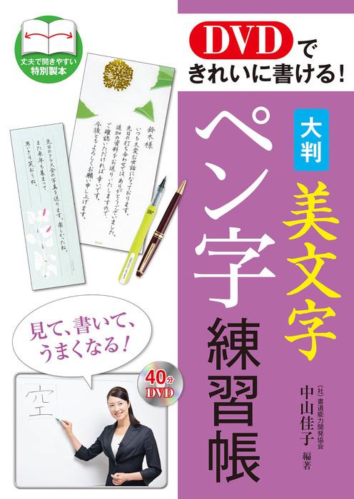 DVDできれいに書ける! 大判 美文字ペン字練習帳[DVD無しバージョン]拡大写真