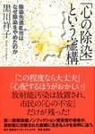 「心の除染」という虚構 除染先進都市はなぜ除染をやめたのか-電子書籍