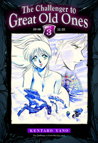 The Challenger to Great Old Ones Vol.3-電子書籍