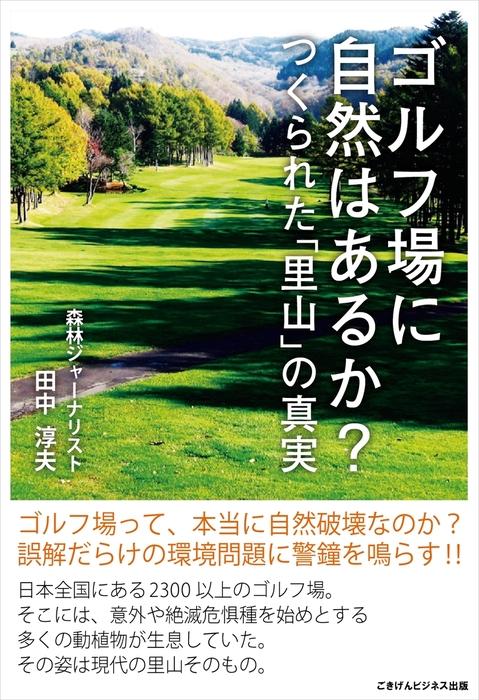 ゴルフ場に自然はあるか?拡大写真