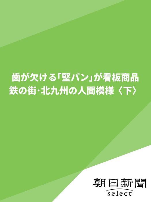歯が欠ける「堅パン」が看板商品 鉄の街・北九州の人間模様〈下〉-電子書籍-拡大画像