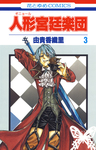 人形(ギニョール)宮廷楽団 3巻-電子書籍