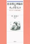 思春期心理臨床のチェックポイント-電子書籍