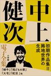 中上健次 電子全集9 『初期作品集II 路地世界の生成』-電子書籍
