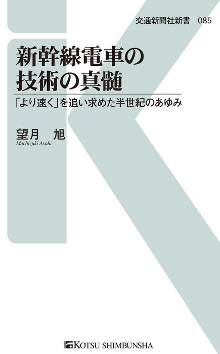 新幹線電車の技術の真髄-電子書籍-拡大画像