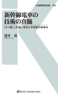 新幹線電車の技術の真髄
