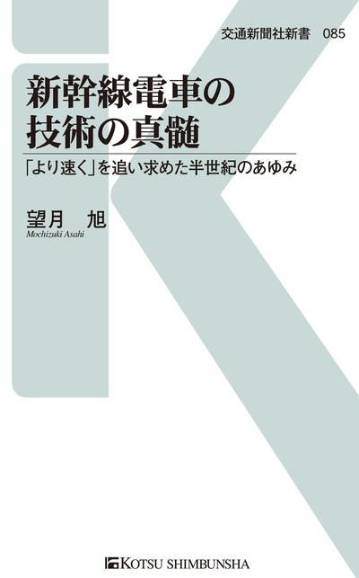 新幹線電車の技術の真髄-電子書籍