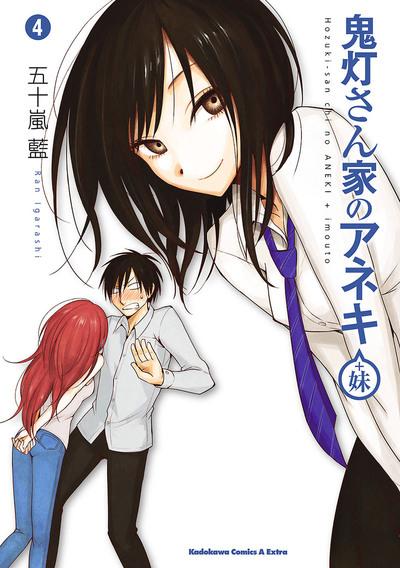 鬼灯さん家のアネキ(+妹)(4)-電子書籍