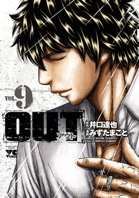 OUT 9-電子書籍