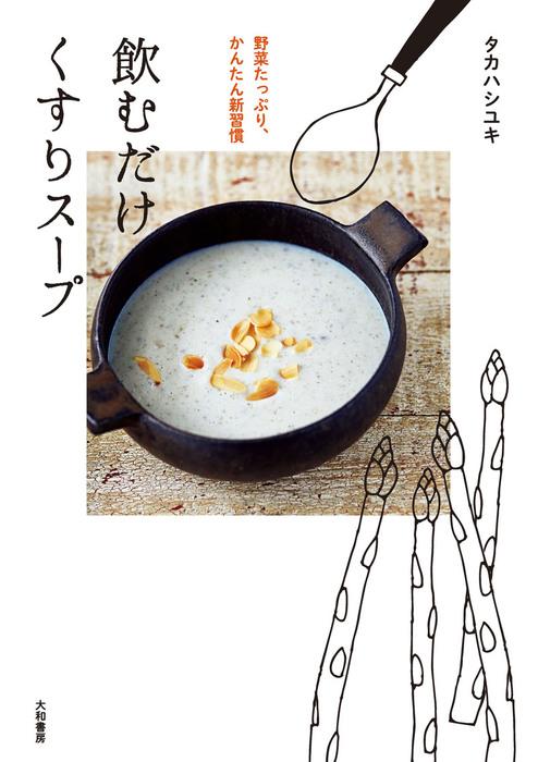 飲むだけくすりスープ-電子書籍-拡大画像