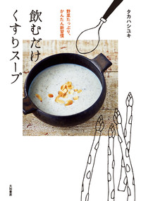 飲むだけくすりスープ-電子書籍