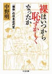 裸はいつから恥ずかしくなったか ──「裸体」の日本近代史-電子書籍