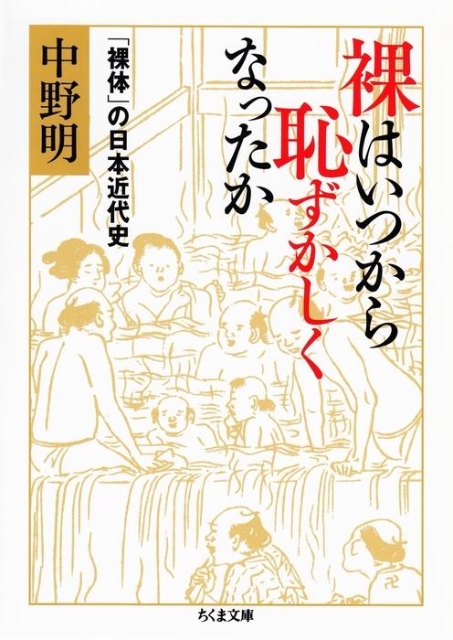 裸はいつから恥ずかしくなったか ──「裸体」の日本近代史-電子書籍-拡大画像