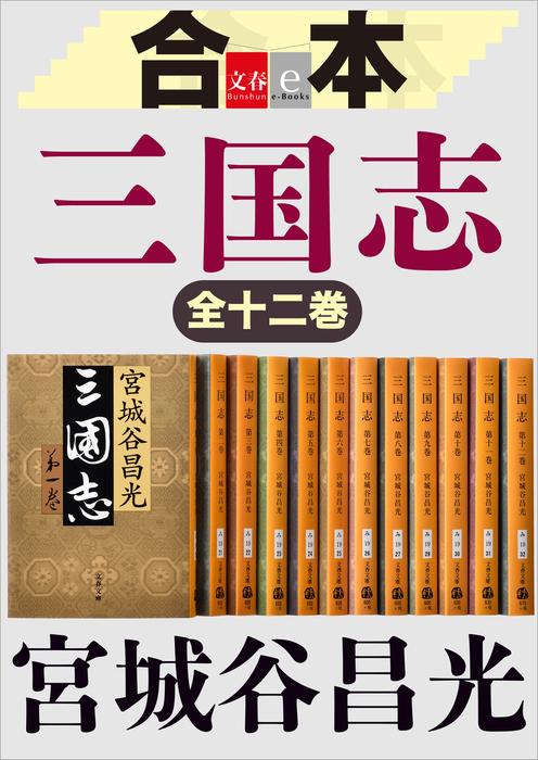 合本 三国志【文春e-Books】拡大写真