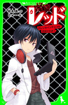 怪盗レッド バレンタインチョコはおおさわぎ 「おもしろい話、集めました。」コレクション-電子書籍