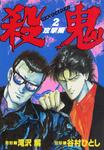 殺鬼 GENOCIDER(2)-電子書籍
