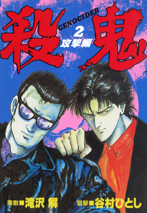 殺鬼 GENOCIDER(2)-電子書籍-拡大画像