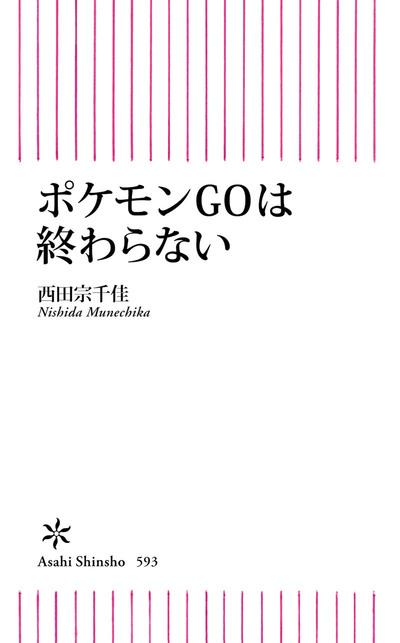 ポケモンGOは終わらない-電子書籍