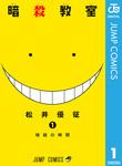【10%OFF】暗殺教室【期間限定1~21巻セット】-電子書籍