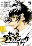 ヤング ブラック・ジャック 11-電子書籍