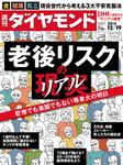 週刊ダイヤモンド 15年12月19日号-電子書籍