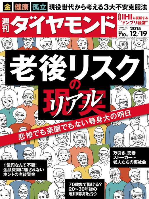 週刊ダイヤモンド 15年12月19日号拡大写真